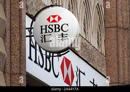 --FILE--View of a branch of HSBC (the Hongkong and Shanghai Banking Corporation Limited) in Shanghai, China, 26 May 2017.  HSBC Holdings PLC has denie - Stock Photo
