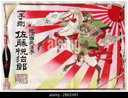 Taisho-era gift certificate, from a specific shop in Japan, for refined sake. Depicts a samurai on horseback, against a rayed, rising sun; framed by an array of samurai weapons  (including a naginata across the top, and a yari across the bottom).  Japanese woodblock printing as commercial art, very early 20th century - Stock Photo