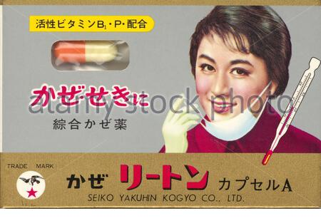 Medizin medicine drugs Japan Japanese Erkältung flu vintage retro alt old Verpackung package packaging Grippe Pille pill cold Frau Woman Mundschutz - Stock Photo