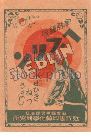 Medizin medicine drugs Japan Japanese Erkältung flu vintage retro alt old Verpackung package packaging Grippe Pille pill cold Pferd horse Heblin - Stock Photo