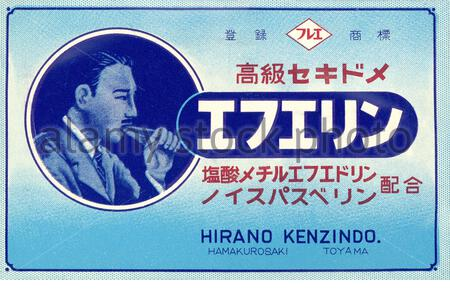Medizin medicine drugs Japan Japanese Erkältung flu vintage retro alt old Verpackung package packaging Grippe Pille pill cold Husten cough blau blue - Stock Photo