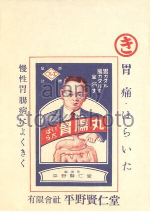 Medizin medicine drugs Japan Japanese japanisch Sodbrennen Magenschmerzen heartburn Mann man vintage retro alt old Verpackung package stomach ache - Stock Photo