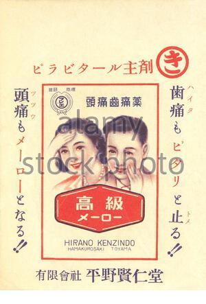 Schmerztabletten Medizin medicine pain killer Japan japanisch Japanese drugs Verpackung package Zahnschmerzen tooth ache packaging Mero Gesund health - Stock Photo