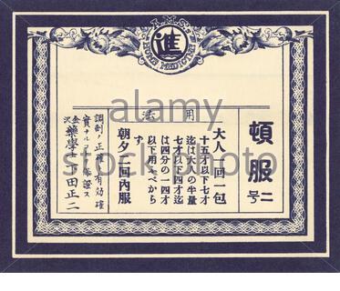 vintage retro Japan Medizin Verpackung packaging medicine Japanese japanisch Schriftzeichen Kanji Anleitung Design Papier paper Erkältung Grippe flu - Stock Photo