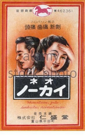 Japan Medizin medicine vintage retro Verpackung package packaging Schmerzen Kopfschmerzen headache painkiller neo Nohkai orange alt old Zahnschmerzen - Stock Photo