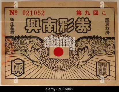 Lottery ticket sold during the Japanese occupation of Singapore and Malaya.; Orig. ca 1942; photographed 2017-12-13; Own photo taken from an exhibit in Singapore museum.; Orig.: Photo: User:Zenwort Stock Photo - Alamy