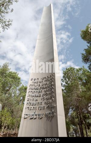 Pillar of Heroism in Yad Vashem, a memorial monument for Jewish holocaust victims in Jerusalem Israel at Mount Herzl Cemetery. - Stock Photo