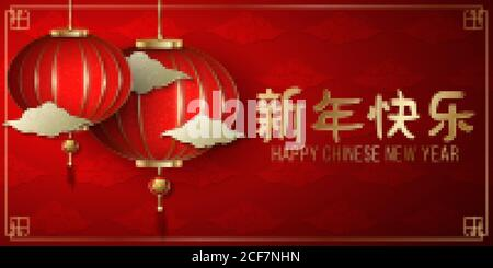 Happy Chinese New Year banner. Hanging traditional realistic red lantern with glitter and clouds in frame. Golden hieroglyph. Festive greeting card. V - Stock Photo