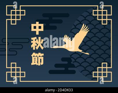 happy mid autumn harvest with stork design, chinese festival theme Vector illustration