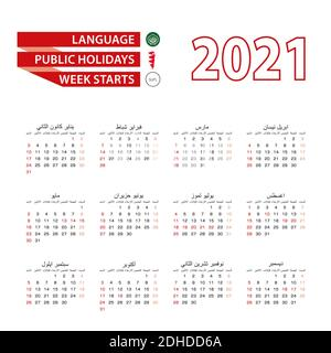 Calendar 2021 in Arabic language with public holidays the country of Bahrain in year 2021. Week starts from Sunday. Vector Illustration.
