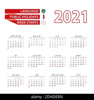 Calendar 2021 in Arabic language with public holidays the country of Qatar in year 2021. Week starts from Sunday. Vector Illustration.