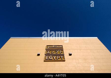 Detail of exterior of Egypt Pavilion at World Expo 2005 Aichi Japan - Stock Photo