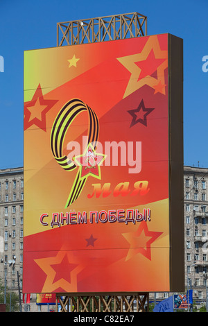 World War II Victory Day poster at Victory Park in Moscow, Russia - Stock Photo