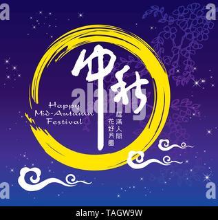 Chinese mid autumn festival graphic design. Chinese character 'Zhong Qiu ' - Mid autumn festival.Small character 'Yue Yuan Ren Tuan Yuan' - Full Moon - Stock Photo