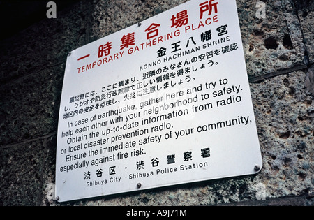 Public gathering point in case of a major earthquake at a Shinto shrine in central Tokyo. - Stock Photo