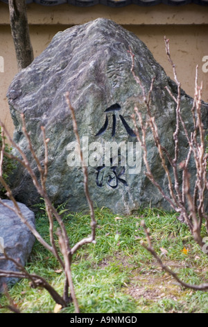 Japanese kanji characters engraved on a rock at Korin-in, which is a subtemple of Daitokuji Temple, Kyoto, Japan - Stock Photo