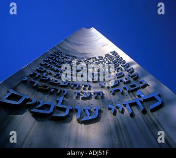 Pillar of Heroism at the Holocaust Museum Yad Vashem, Jerusalem, Israel - Stock Photo