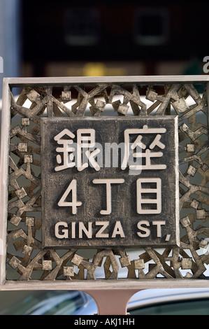 Shopping in Ginza Tokyo Japan - Stock Photo