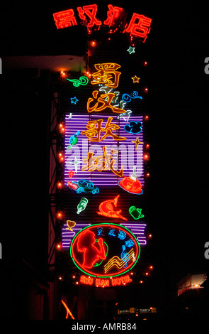 Neon hotel sign advertising food drink and karaoke Chengdu Sichuan central China - Stock Photo
