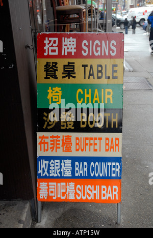 Bi lingual sign of restaurant supply wholesaler on the Bowery in NYC - Stock Photo