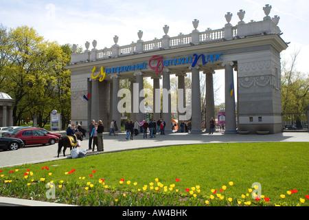 Entrance to Gorky Park in Minsk Belarus - Stock Photo