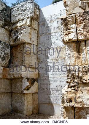 Valley of the Communities at Yad Vashem Holocaust Museum In Jerusalem, Israel - Stock Photo