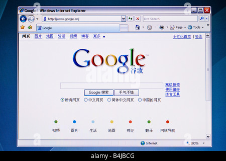 Google China website screen and logo full length - Stock Photo