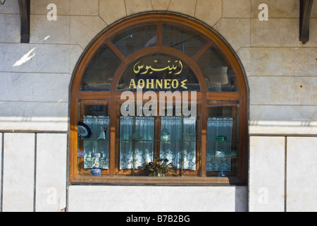 Historic Athineos Greek Cafe in Alexandria Egpyt - Stock Photo
