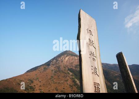 Wisdom Path, Lantau, Hong Kong - Stock Photo