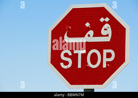 Stop sign in Arabic Language Dubai - Stock Photo