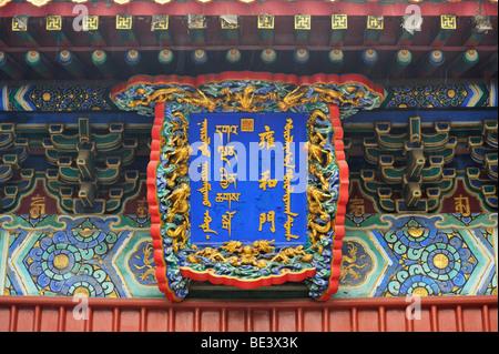 A scene from Lama Temple Yong He Gong, Beijing CN - Stock Photo