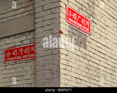 Crossroad of two hutong streets in Beijing, China - Stock Photo