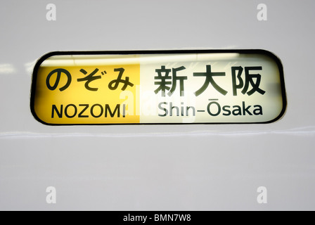 Illuminated sign on the side of a bullet train carriage, stating the destination. - Stock Photo