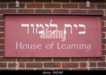The Jewish faith Sternberg Centre, Finchley north London. - Stock Photo