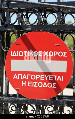 Sign in Greek 'Private Property, No entry' - Stock Photo