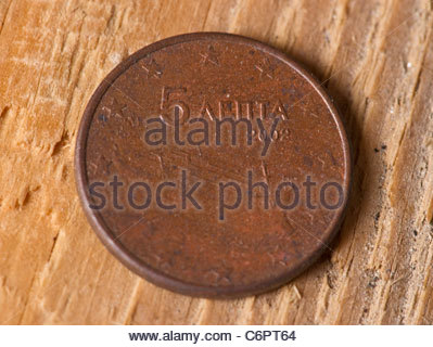 Greek Euro coin 5 cents - Stock Photo