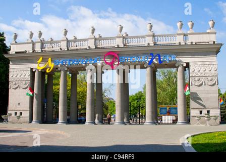 Entrance to the Maksim Gorky Central Children's Park in Minsk, Belarus - Stock Photo