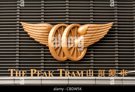 English and Chinese inscription and logo of the Peak Tram at the upper terminus building on Victoria Peak, Hong - Stock Photo
