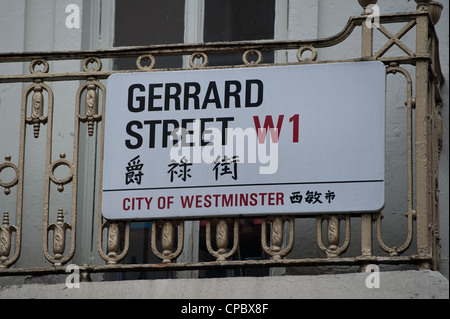 London street sign, Gerrard Street, England, UK, Famed as the heart of China Town in London's West End Theater Land - Stock Photo
