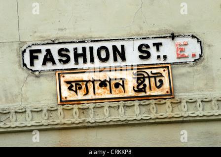 London, England. Fashion Street, near Brick Lane, Tower Hamlets, E1. Bilingual Street sign in English and Bengali - Stock Photo