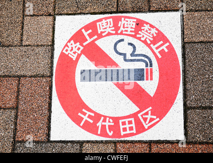 Sign prohibiting smoking on the streets of Tokyo - Stock Photo