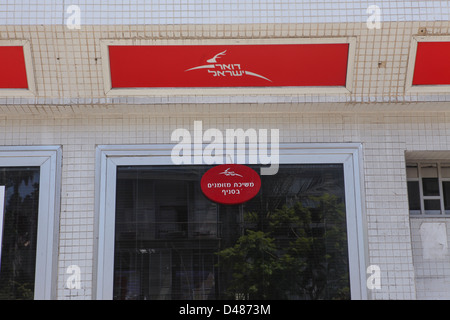 Israel Postal Company, post office, Tel Aviv, Israel - Stock Photo