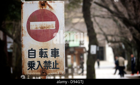 A stop no entry sign at Yasukuni Shrine reminding cyclists that bicycles are not allowed in - Stock Photo