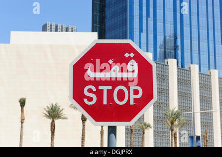 Arabic stop sign, Dubai, United Arab Emirates, Middle East - Stock Photo