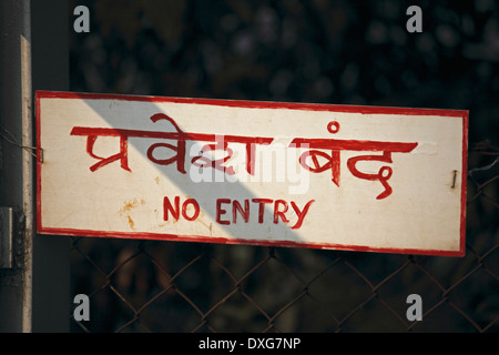 A prohibition sign board showing no entry - Stock Photo