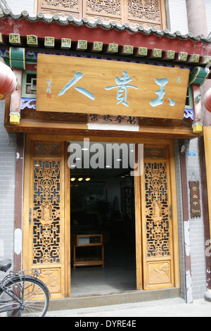downtown of Xian, Wooden door in the old town - Stock Photo