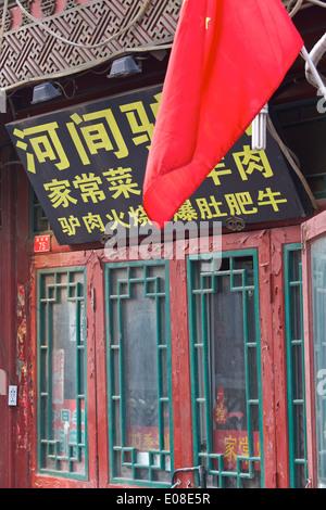 Shop front in The Da Shi Lan Hutong, Beijing. - Stock Photo