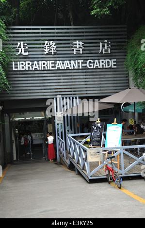 Librairie Avant Garde, Bookshop,  Nanjing, Jiangsu, China. - Stock Photo