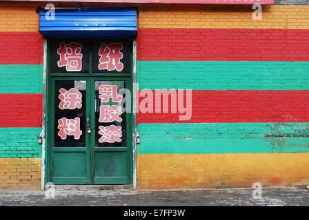 Pingyao, Shanxi province, China 2014 - Stock Photo