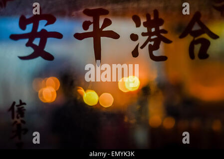 Chinese letters on mirror. - Stock Photo